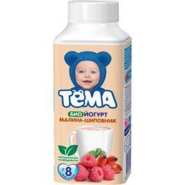 Биойогурт питьевой Тёма Малина и шиповник 2,8% с 8 мес. 210 мл