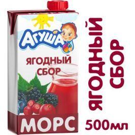 Морс Агуша «Ягодный сбор» с 3 лет 500 мл