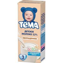 Молоко Тёма обогащенное 3,2% с 8 мес. 200 мл