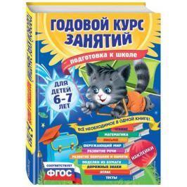 Годовой курс занятий Эксмо для детей 4-7 лет в ассортименте