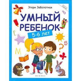Книга Феникс-Премьер «Умный ребенок» в ассортименте