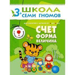 Книга «Школа Семи Гномов: Четвертый год обучения. Счет, форма, величина»