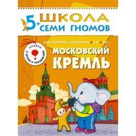 Книга «Школа Семи Гномов: Шестой год обучения. Московский Кремль»