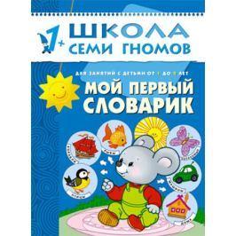 Книга «Школа Семи Гномов: Второй год обучения. Мой первый словарик»