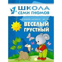 Книга «Школа Семи Гномов: Второй год обучения. Веселый, грустный»