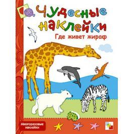 Книга Чудесные наклейки «Где живет жираф»