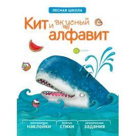 Книга с наклейками «Лесная школа. Кит и вкусный алфавит»