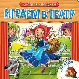 Книжка с пазлами «Играем в театр. Красная шапочка»