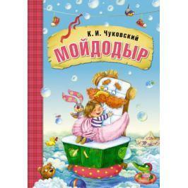 Книга «Любимые сказки К.И. Чуковского: Мойдодыр»