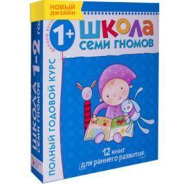 Набор книг «Школа Семи Гномов» 1-2 года. Полный годовой курс (12 книг с картонной вкладкой).