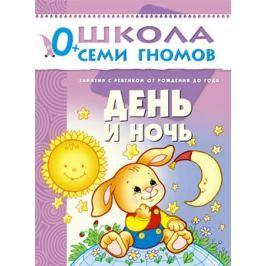 Книга «Школа Семи Гномов: Первый год обучения. День и ночь»