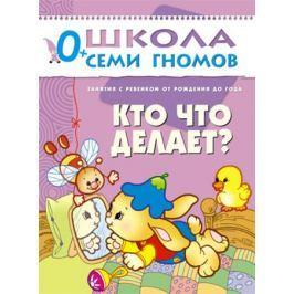 Книга «Школа Семи Гномов: Первый год обучения. Кто что делает?»
