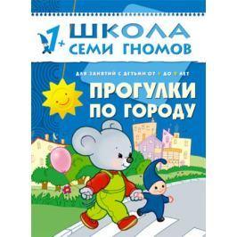 Книга «Школа Семи Гномов: Второй год обучения. Прогулки по городу»