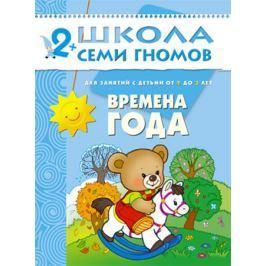 Книга «Школа Семи Гномов: Третий год обучения. Времена года»
