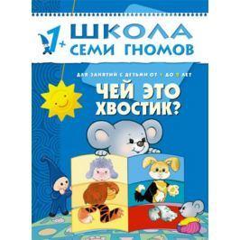 Книга «Школа Семи Гномов: Второй год обучения.Чей это хвостик?»