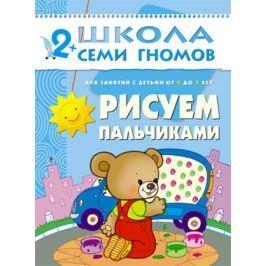 Книга «Школа Семи Гномов: Третий год обучения. Рисуем пальчиками»