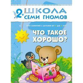 Книга «Школа Семи Гномов: Третий год обучения. Что такое хорошо?»