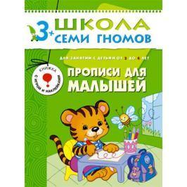 Книга «Школа Семи Гномов: Четвертый год обучения. Прописи для малышей»
