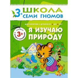 Книга «Школа Семи Гномов: Четвертый год обучения. Я изучаю природу»