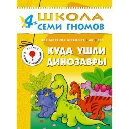 Книга «Школа Семи Гномов: Пятый год обучения. Куда ушли динозавры»