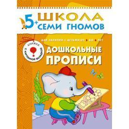 Книга «Школа Семи Гномов: Шестой год обучения. Дошкольные прописи»