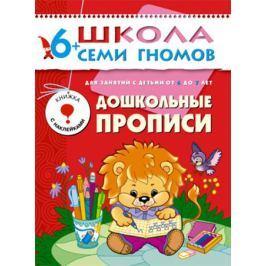 Книга «Школа Семи Гномов: Седьмой год обучения. Дошкольные прописи»