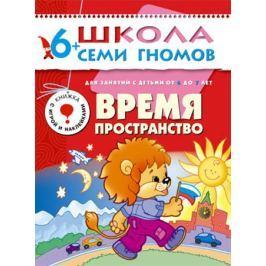 Книга «Школа Семи Гномов: Седьмой год обучения. Время, пространство»