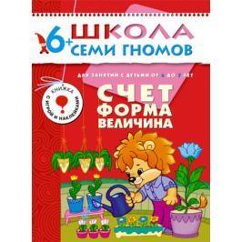 Книга «Школа Семи Гномов: Седьмой год обучения. Счет, форма, величина»