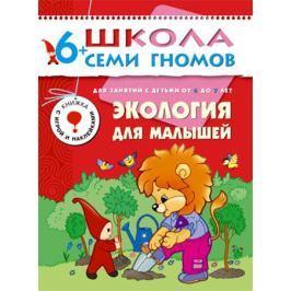Книга «Школа Семи Гномов: Седьмой год обучения. Экология для малышей»
