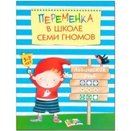 Книга «Школа Семи Гномов: Логические ряды»