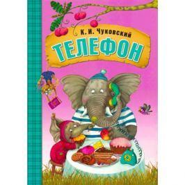 Книга «Любимые сказки К.И. Чуковского: Телефон»
