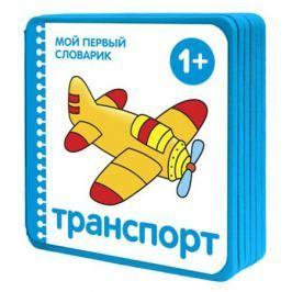 Книга «Мой первый словарик. Транспорт»