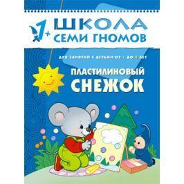 Книга «Школа Семи Гномов: Второй год обучения. Пластилиновый снежок»
