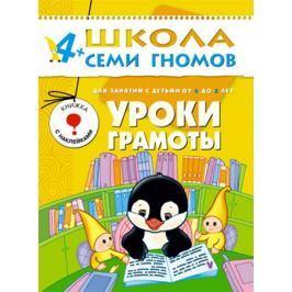 Книга «Школа Семи Гномов: Пятый год обучения. Уроки грамоты»