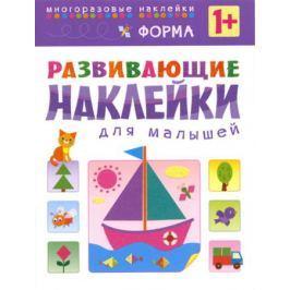 Книга «Развивающие наклейки для малышей: Форма»