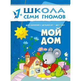 Книга «Школа Семи Гномов: Второй год обучения. Мой дом»