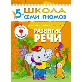 Книга «Школа Семи Гномов: Шестой год обучения. Развитие речи»