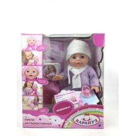 Кукла интерактивная Карапуз с аксессуарами