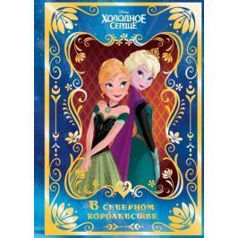 Книга для детей Лабиринт «Холодное сердце. В северном королевстве. Disney»