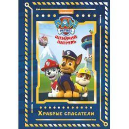 Книга для детей Лабиринт «Храбрые спасатели. Щенячий патруль»