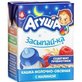 Каша готовая молочная Агуша «Засыпай-ка» Овсяная с малиной 2,5% с 6 мес. 200 мл