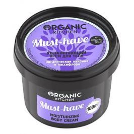 Крем для тела Organic Shop Organic Kitchen Must-Have Moisturizing Body Cream Must-have (Объем 100 мл)