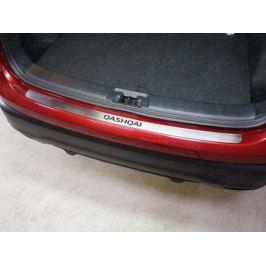 Накладка на задний бампер (лист шлифованный надпись Qashqai) (Сборка РФ) ТСС NISQASHSPB15-27 для Nissan Qashqai 13-