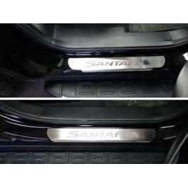 Накладки на пороги (лист шлифованный надпись Santa Fe) (для авто 2016 г.в.) ТСС HYUNSFGR16-29 для HYUNDAI Grand Santa Fe (2012 - 2016)