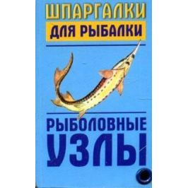 Гладких А. Карточка Шпаргалки для рыбалки 1 Рыболовные узлы