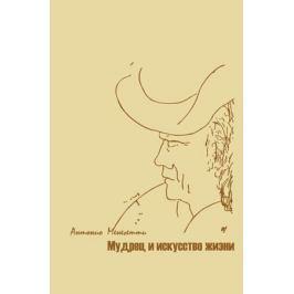 Менегетти А. Мудрец и искусство жизни