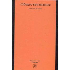 Мальков Б., Шагиева Р. (ред.) Обществознание Уч. пос.