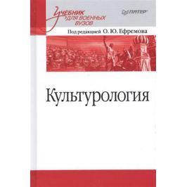 Ефремов О. (ред.) Культурология. Учебник для военных вузов