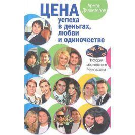 Давлетяров А. История московского Чингисхана Цена успеха...