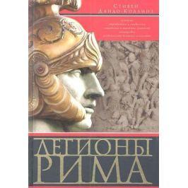 Дандо-Коллинз С. Легионы Рима. Полная История Всех Легионов Римской Империи